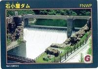 石小屋ダム