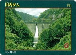 川内ダムカード