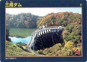 三成ダムカード