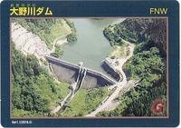 大野川ダムカード