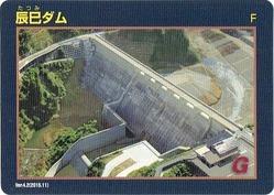 辰巳ダムカード