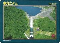寒河江ダムカード