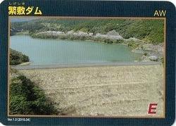 繁敷ダムカード