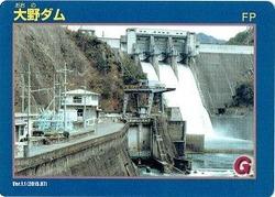 大野ダムカード