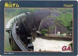 高山ダムカード