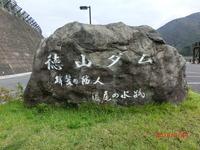 徳山ダム③