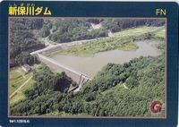 新保川ダムカード