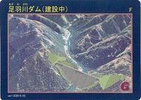 足羽川ダムカード