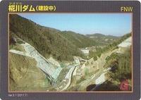 椛川ダムカード