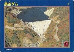 長谷ダムカード