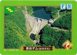 長谷ダムカード①
