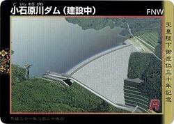 小石原川ダムカード②