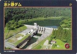 水ヶ瀞ダムカード
