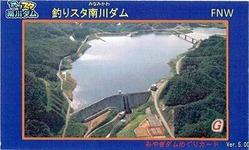 南川ダムカード