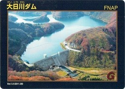 大日川ダムカード
