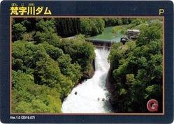 梵字川ダムカード