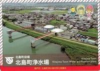 北島町浄水場②