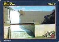 徳山ダムカード
