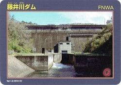 藤井川ダムカード
