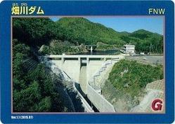 畑川ダムカード