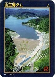 山王海ダムカード