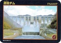 苫田ダムカード