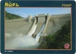 月山ダムカード
