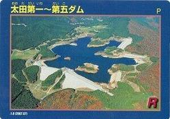 太田ダムカード
