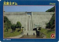 北富士ダムカード