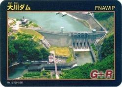 大川ダムカード