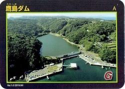 鷹島ダムカード