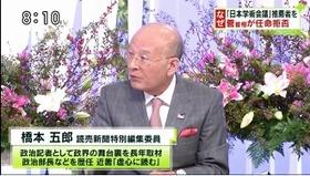 日本学術会議26
