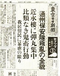 Mainichi193784_2