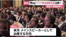 アジア安全保障会議3