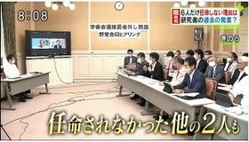 日本学術会議16