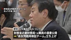 「森友問題再検証チーム」ヒアリング2