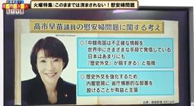 虎ノ門ニュース 慰安婦問題
