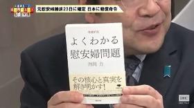 元慰安婦訴訟13