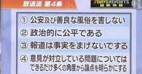 放送法4条