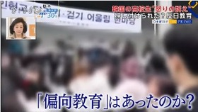 日曜報道7