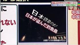 尖閣デジタル博物館2