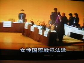 女性国際戦犯法廷