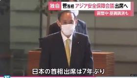 アジア安全保障会議4