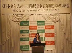 野田聖子 中国 介護ビジネス