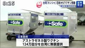 台湾ワクチン5