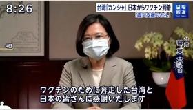 台湾ワクチン6