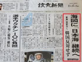日本海呼称3
