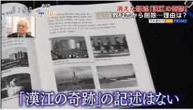 日曜報道24