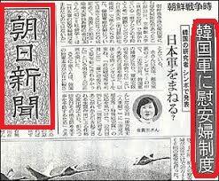 韓国軍慰安婦制度