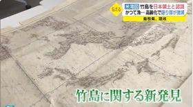 竹島の日 資料2